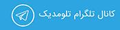 تلگرام تلومدیک